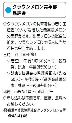 青年部品評会.jpg