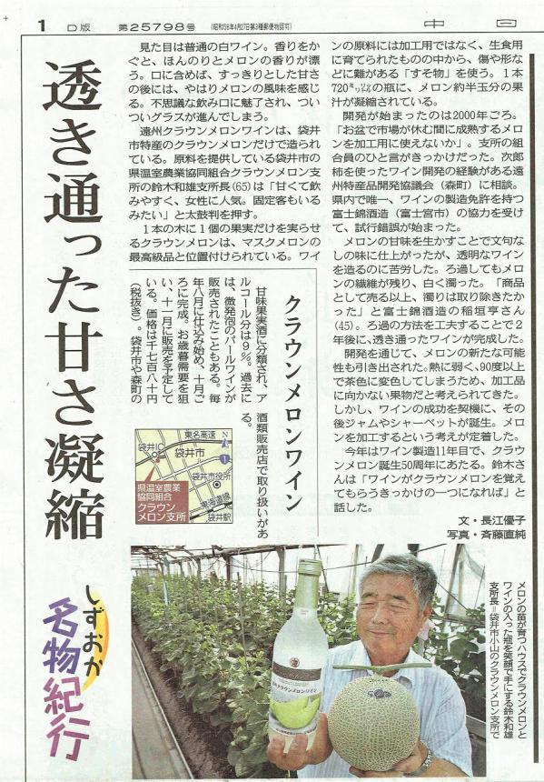 cyuunichi-wine20140803.jpg