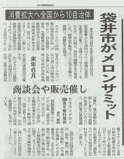 shizuoka-sammit20141024.jpg