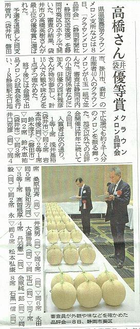 shizuoka-hinpyoukai20141114.jpg