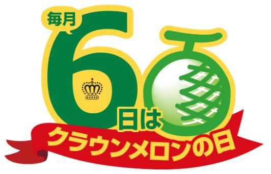 6day-logo